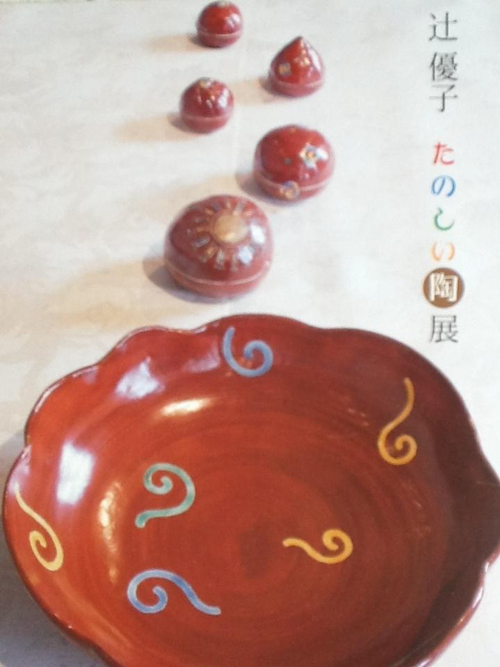 辻優子 楽しい陶展、今日から始まります_f0151419_18514601.jpeg