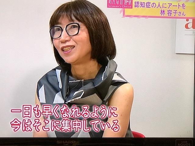 NHK ひるまえほっと での放映_d0227334_20034522.jpg