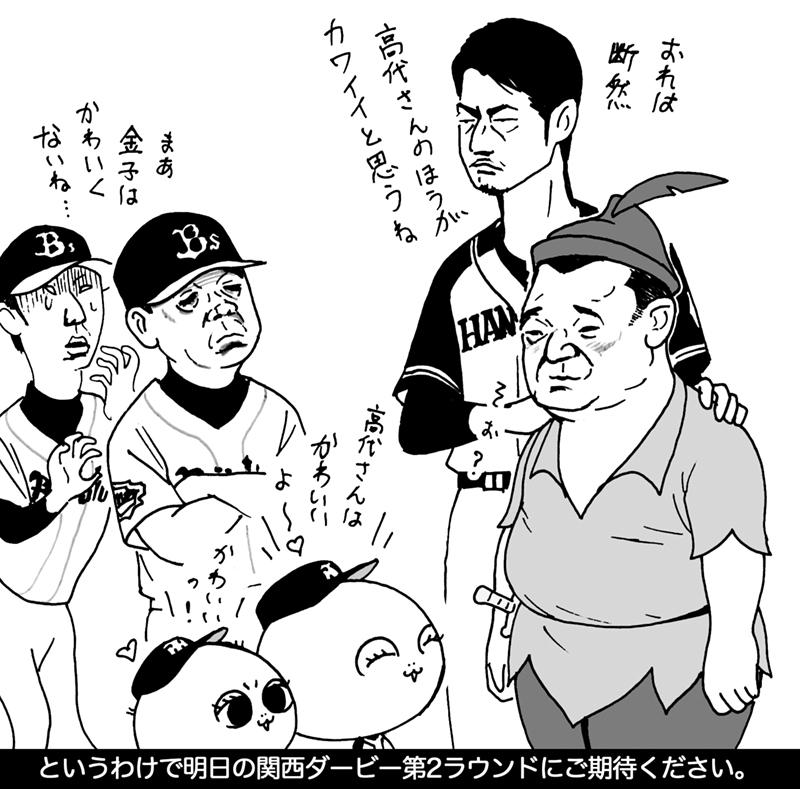 6月6日(火)【オリックス-阪神】(京セラ)4ー11○_f0105741_17243683.jpg