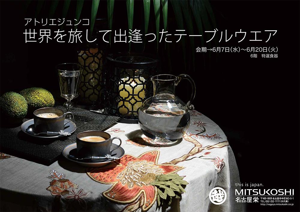 名古屋 三越 Atelier Junko  テーブルセッティング_c0181749_09584581.jpg