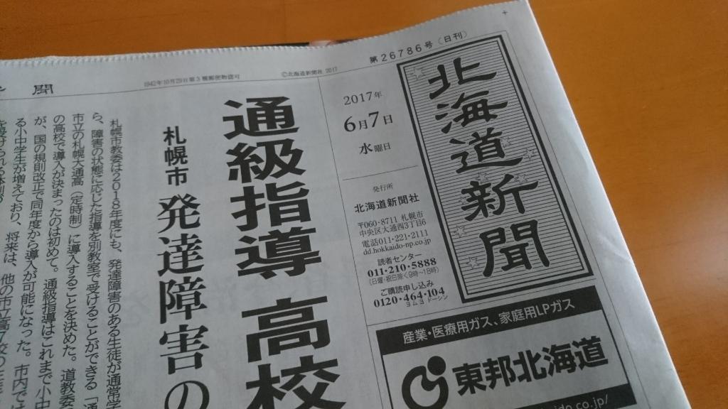 2017年6月7日(水)今朝の函館の天気と気温は。新函館北斗駅おがーるにセラピア製品あります。_b0106766_06512499.jpg