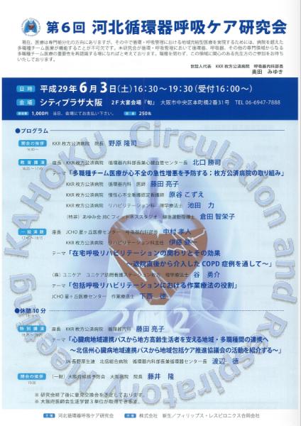 河北循環器呼吸ケア研究会_f0283066_19153463.png