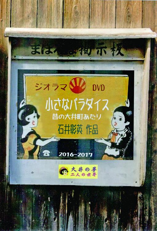 完成した大井町DVD携え来北鎌倉:石井団長ジオラマ制作報告4_c0014967_9222553.jpg