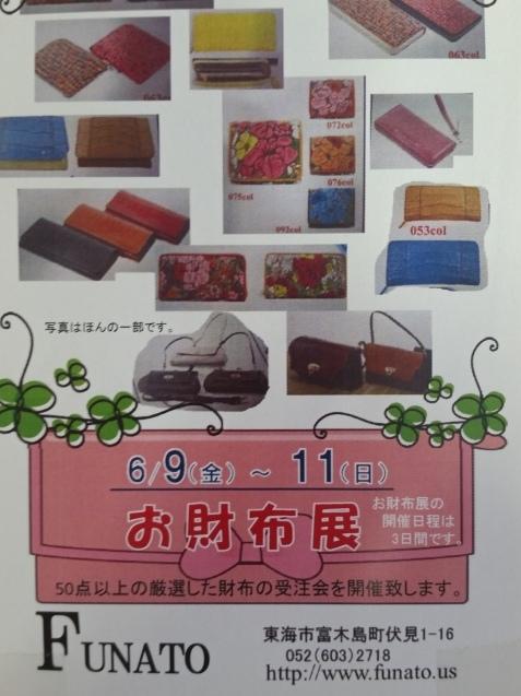 お財布展のご案内♪_f0237698_10504334.jpg