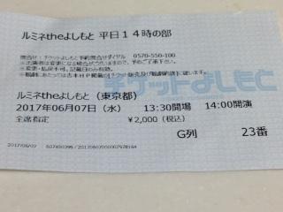 ルミネ the よしもと   _c0204333_23374227.jpg