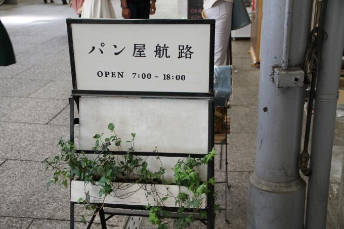 パン屋 パン屋航路(広島県尾道市)_a0105740_07074446.jpg