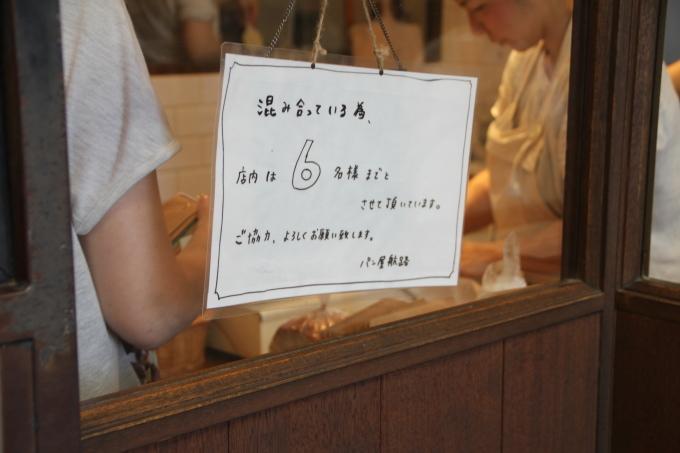 パン屋 パン屋航路(広島県尾道市)_a0105740_07075511.jpg