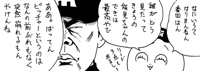 6月7日(水)【オリックス-阪神】(京セラ)5xー4●_f0105741_17305316.jpg