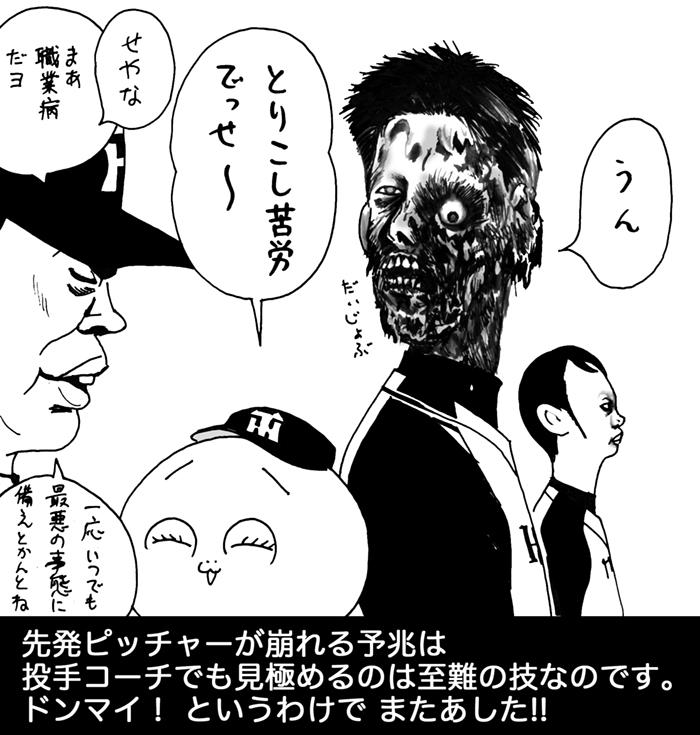6月7日(水)【オリックス-阪神】(京セラ)5xー4●_f0105741_1731157.jpg