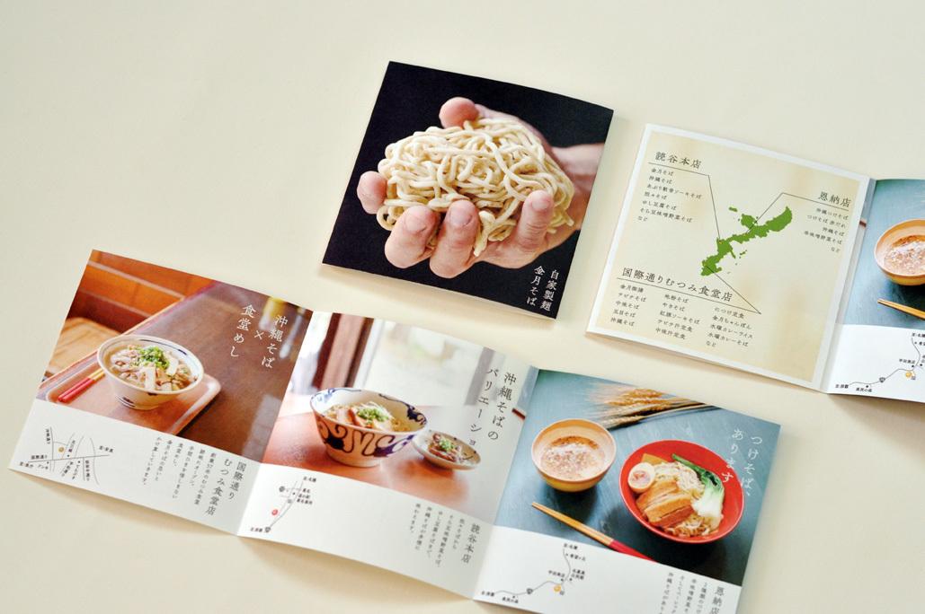 自家製麺 金月そば_c0191542_10492592.jpg