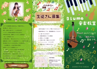Blume音楽教室 生徒さんを募集しています♪_f0109257_15475128.jpg