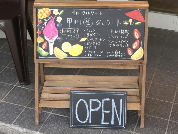 駅北のジェラート専門店☆【イル・クルソーレ】_b0151362_14275436.jpg