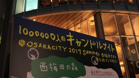 1000000人のキャンドルナイト@OSAKA CITY 2017 summer_d0202264_2263447.jpg