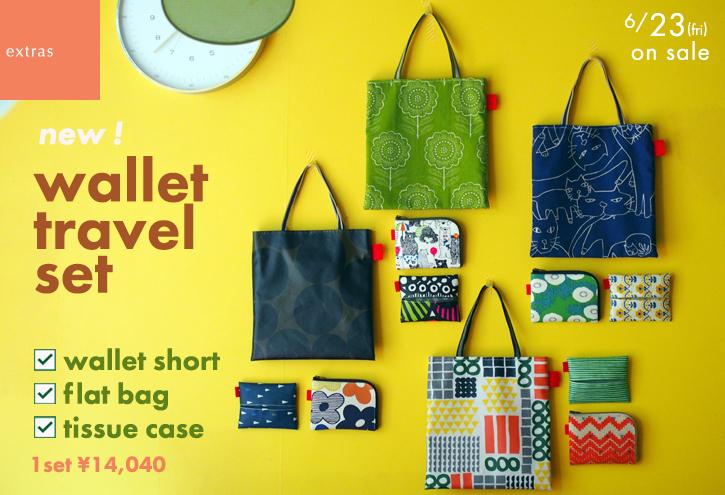 今年は「wallet travel set」_e0243765_17541445.jpg