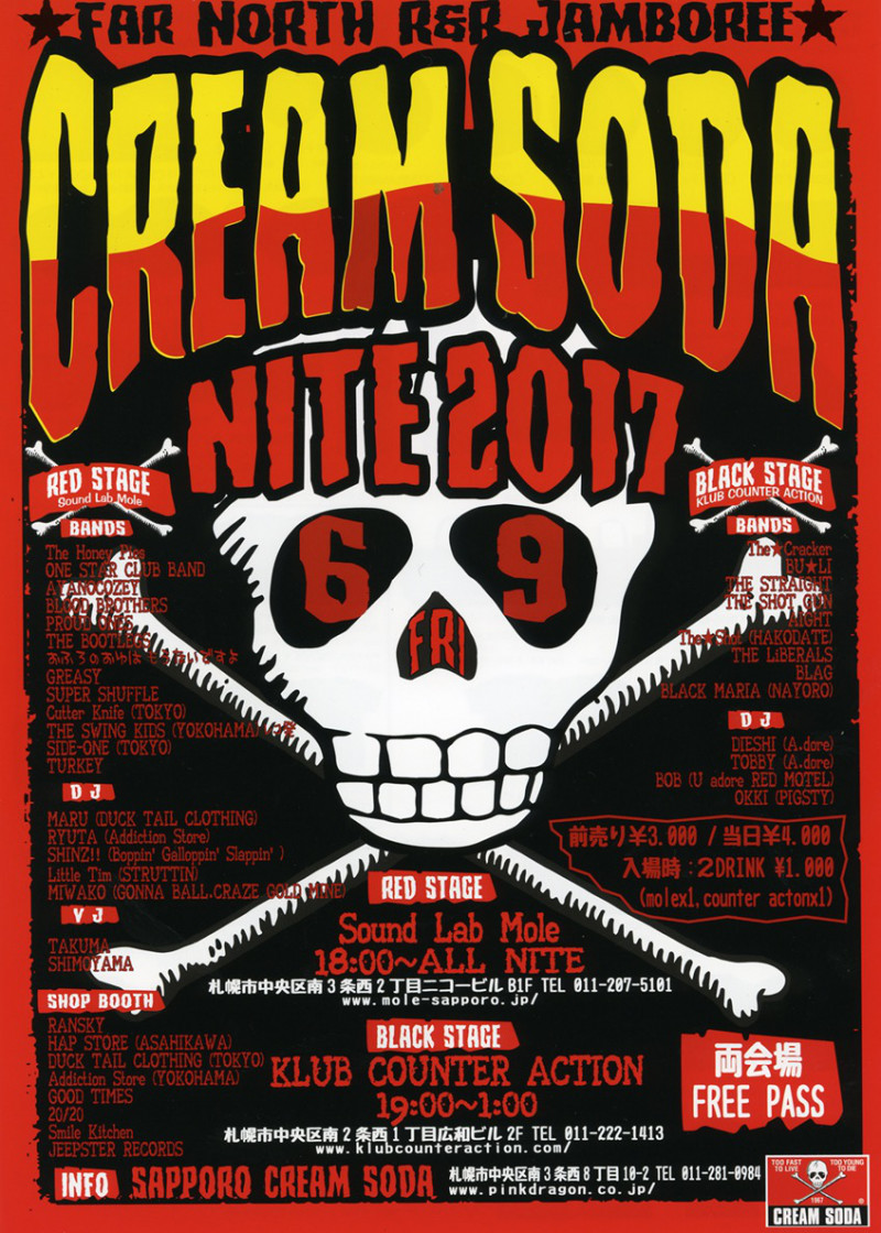 CREAM SODA NITE 2017_c0187573_4315923.jpg