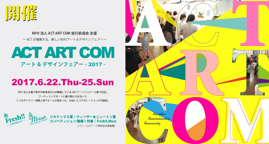 ACT ART COM Art & Design Fairに出展します_d0235101_10070011.jpg