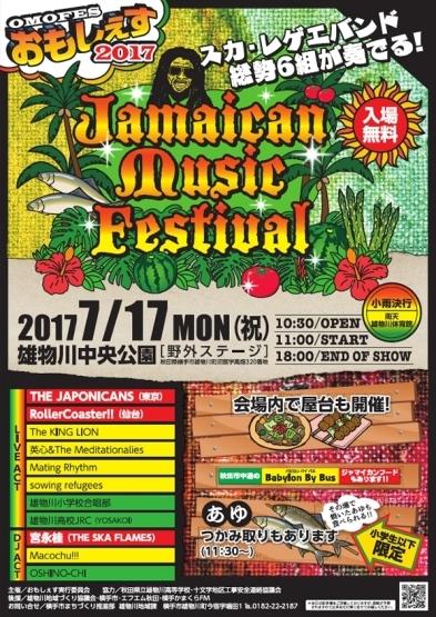 OMOFES おもしぇす2017 Jamaican Music Festival_e0314002_18052603.jpg
