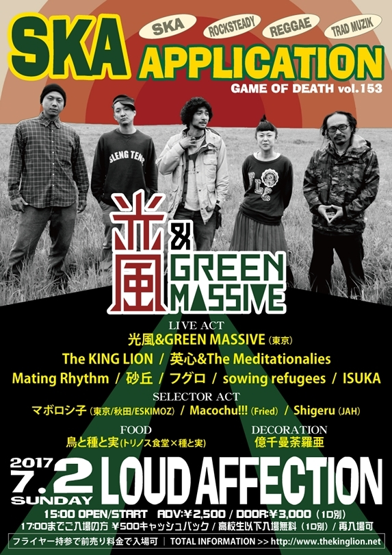 GAME OF DEATH vol.153 ~SKA APPLICATION~_e0314002_18165385.jpg