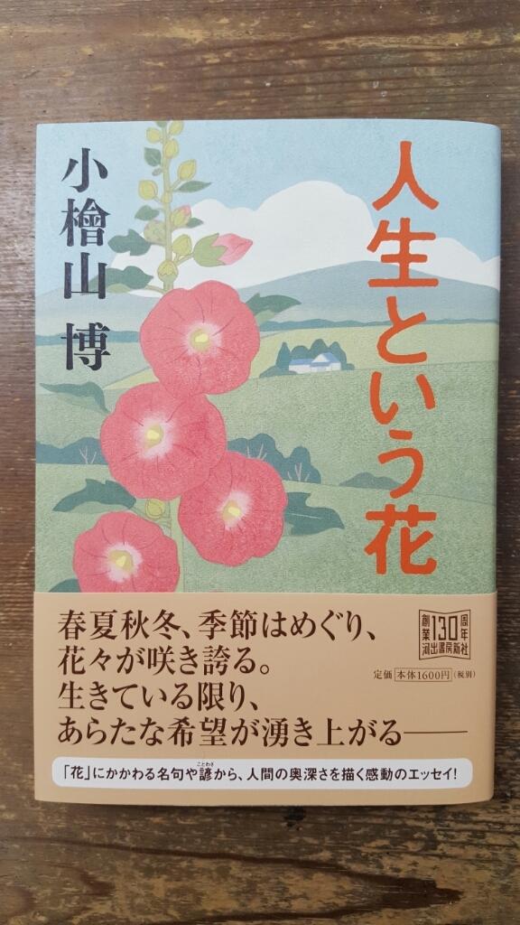 人生という花  小檜山 博_a0353305_17435809.jpg