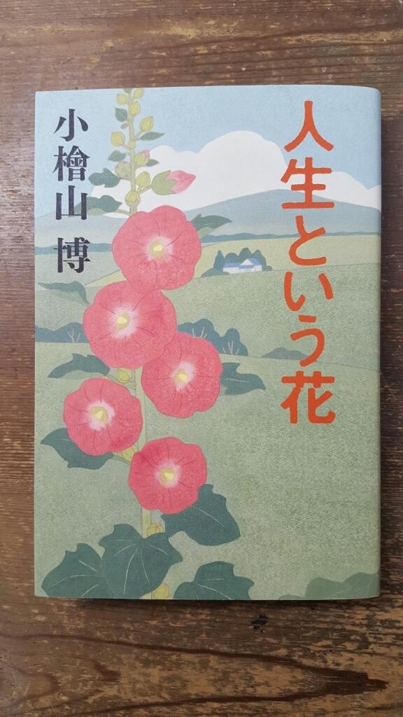 人生という花  小檜山 博_a0353305_17435961.jpg