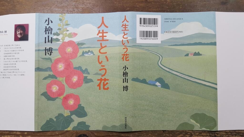 人生という花  小檜山 博_a0353305_17440030.jpg