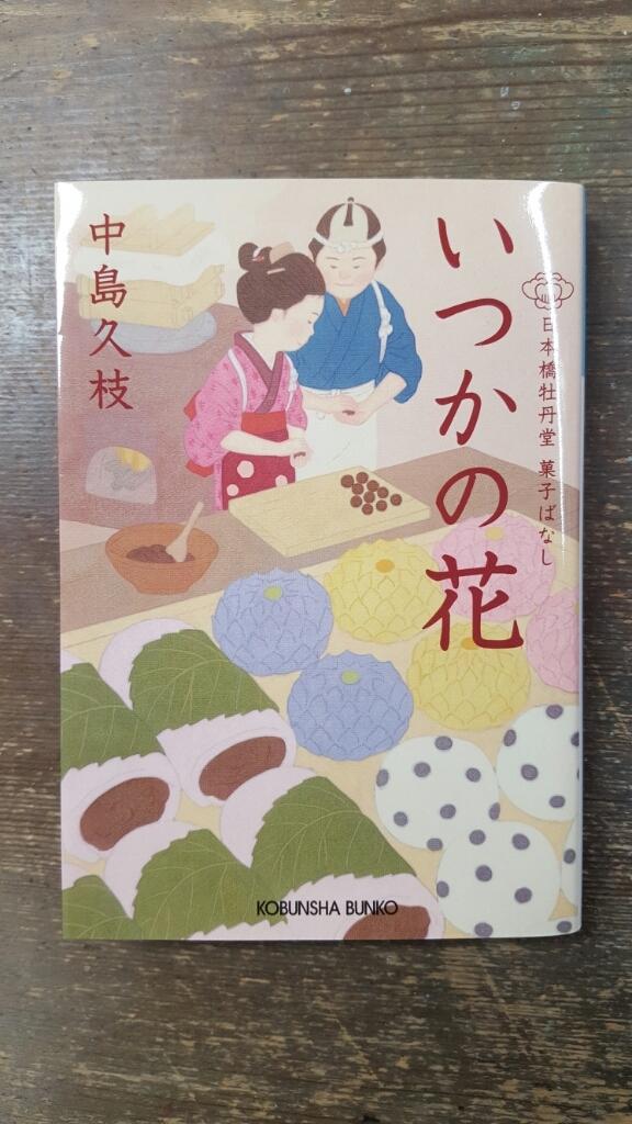 いつかの花  中島久枝_a0353305_17543502.jpg