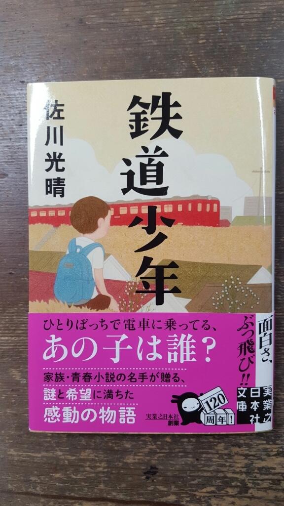 鉄道少年  佐川光晴_a0353305_18054767.jpg