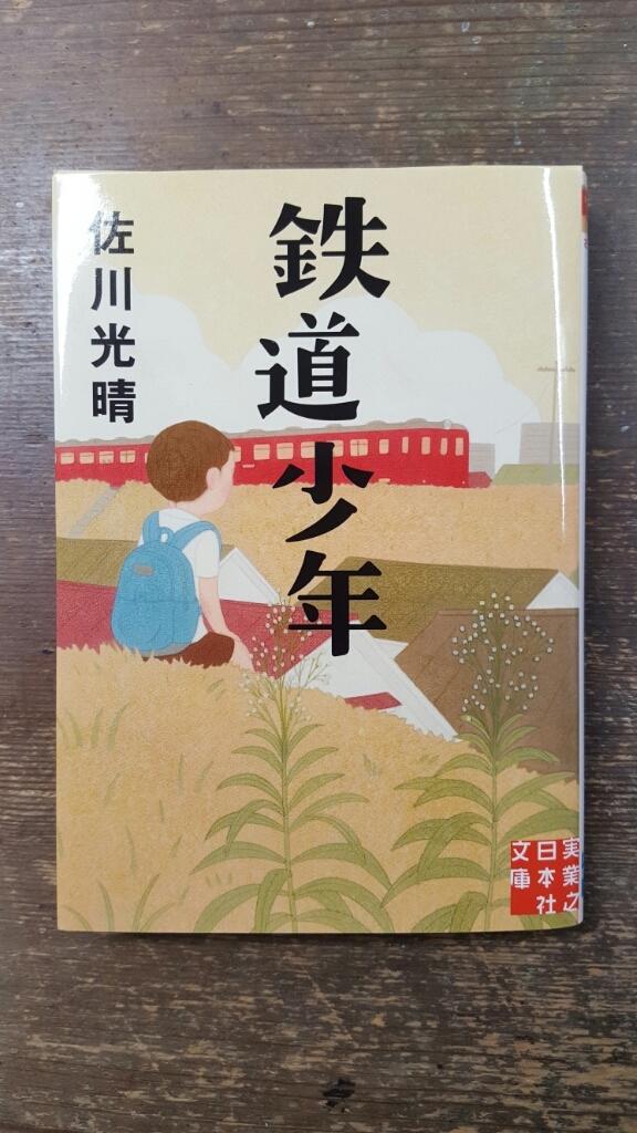 鉄道少年  佐川光晴_a0353305_18054804.jpg