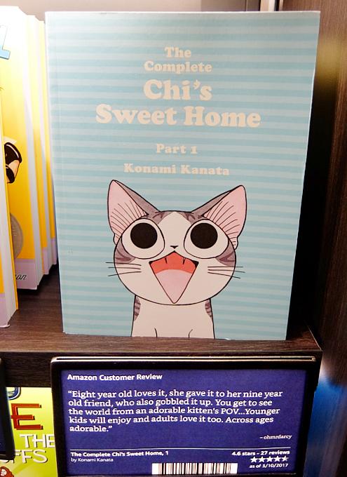 NYのアマゾン・ブックスでかわいい猫漫画『Chi\'s Sweet Home』に再会!!_b0007805_235542.jpg