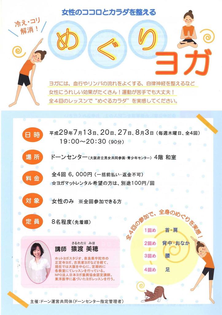 ドーンセンター 女性のココロとカラダを整えるめぐりヨガ_c0180209_22295797.jpg