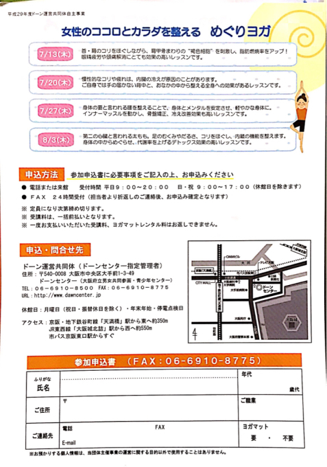 ドーンセンター 女性のココロとカラダを整えるめぐりヨガ_c0180209_22295860.jpg