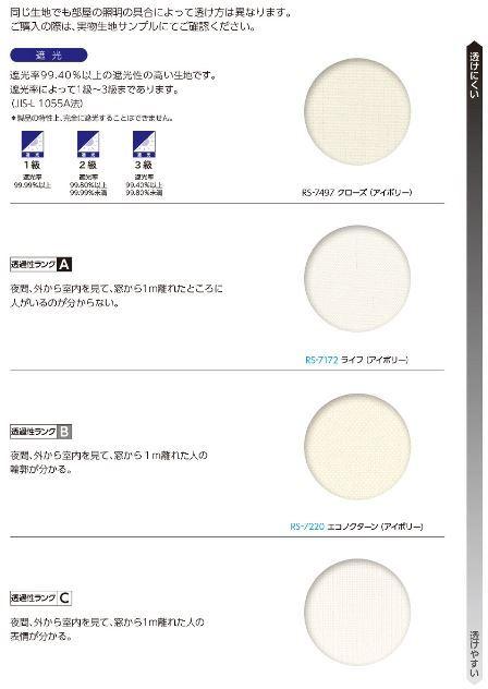 ロールスクリーン タチカワ ビアンカ RS-7016_e0243413_17205624.jpg