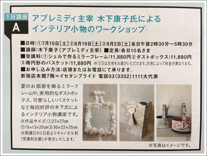 伊勢丹新宿店 OTOMANA サマ-レッスンお知らせ_c0229721_09120965.jpg