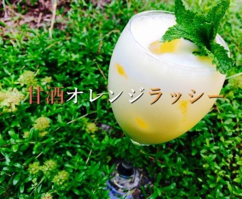 新メニュー「甘酒オレンジラッシー」登場☆_e0251361_21245748.jpg
