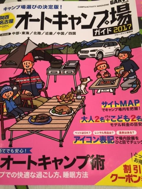 お店の雑誌。_a0272765_15000290.jpg