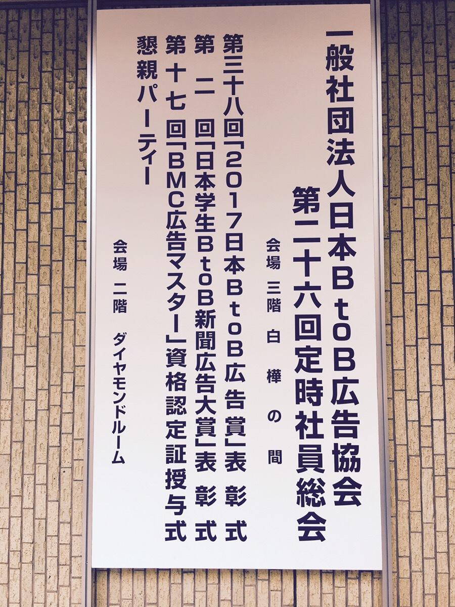 第38回「2017日本BtoB広告賞 」表彰式へ行ってきました!_f0170586_18415168.jpg
