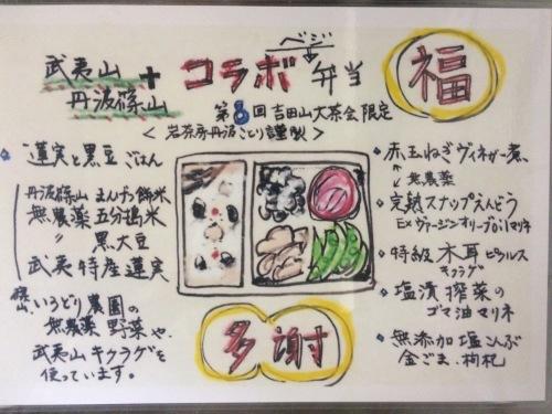 京都吉田山大茶会を終えて|中国茶教室残席あります_d0293004_11235827.jpg