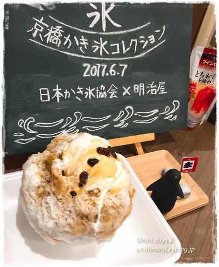 京橋かき氷コレクション!_f0179404_08420700.jpg
