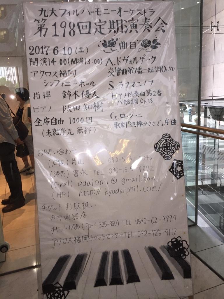 鈴木優人指揮/九大フィル定期/piano 阪田知樹氏_e0344611_19024237.jpg