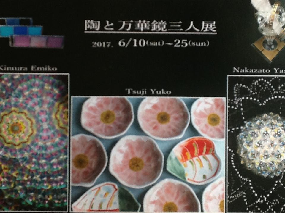 今日から「陶と万華鏡三人展」始まりました_f0151419_22072983.jpeg