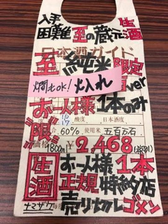 【日本酒】至 純米 五百万石60 火入ver 限定 28BY _e0173738_1014990.jpg