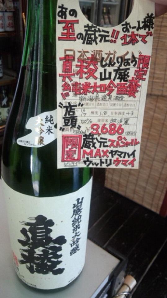 【日本酒】至 純米 五百万石60 火入ver 限定 28BY _e0173738_101555.jpg