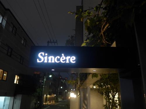 北参道「Sincere シンシア」へ行く。_f0232060_16515074.jpg