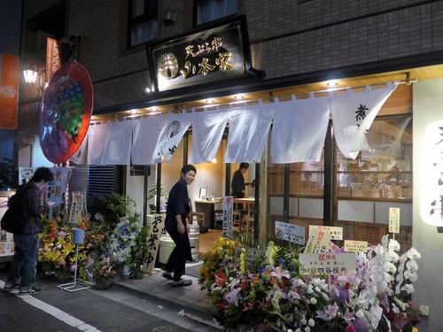 新宿御苑前「天ぷら串 山本家」へ行く。_f0232060_2259512.jpg