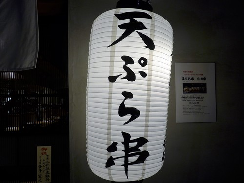 新宿御苑前「天ぷら串 山本家」へ行く。_f0232060_2259917.jpg
