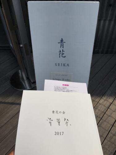 青花の会 骨董祭 神楽坂2017_e0326573_20024271.jpg