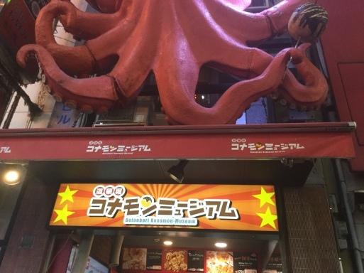 コナモン文化バンザイ‼︎_b0210699_00175935.jpg