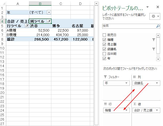 ピボットテーブルのフィールドリストを移動させてもテーブルに反映されないとき_a0030830_21142694.png