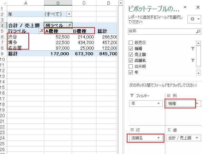 ピボットテーブルのフィールドリストを移動させてもテーブルに反映されないとき_a0030830_21154441.png
