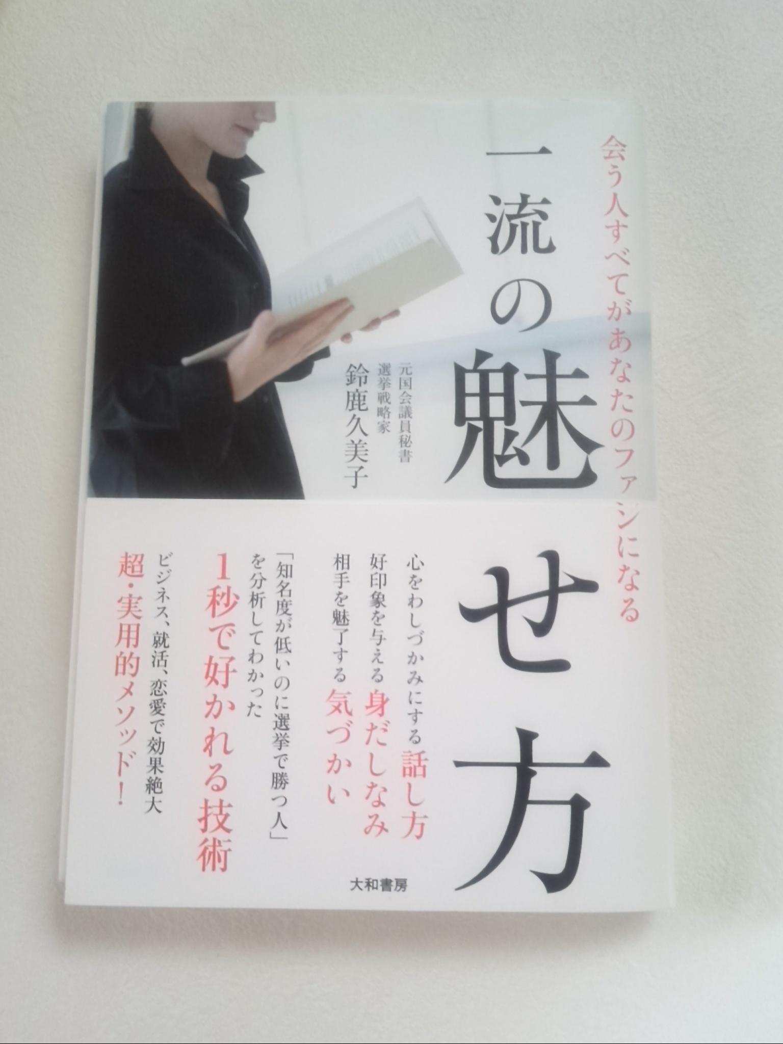 「女性選挙戦略家 鈴鹿久美子氏」の出版記念パーリィに行って来ました!_f0340942_23190741.jpg